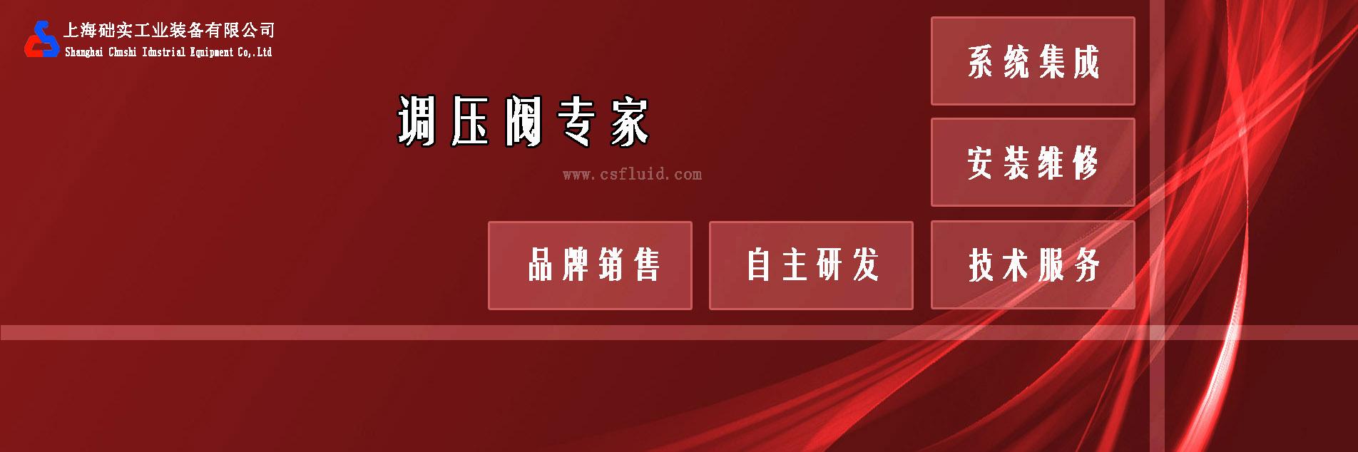 流量换算单位_单位换算--上海础实工业装备有限公司,调压阀,减压阀,背压阀